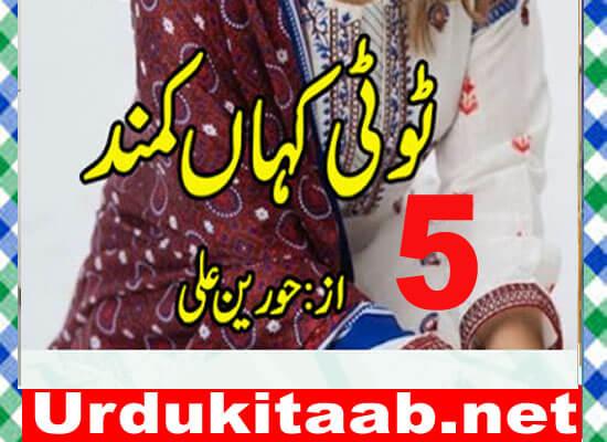 Toti Kahan Kamand Urdu Novel By Hoorain Ali Episode 5 Download