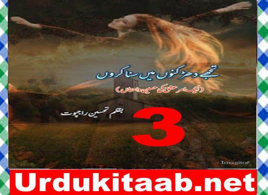 Tujhy Dharkanon Main Suna Karon Urdu Novel By Tehseen Rajpoot Episode 3