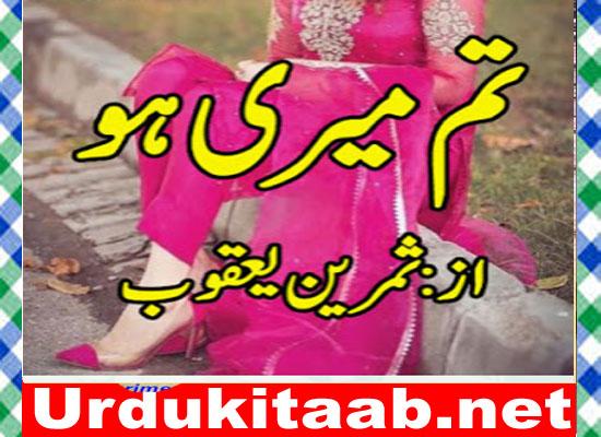 Tum Meri Ho Urdu Novel By Samreen Yaqoob Download.