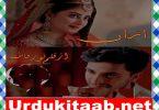 Uraan Urdu Novel By Noor Fatima Download