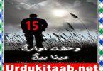Wehshat E Awargi Urdu Novel By Ayna Baig Episode 15 Download