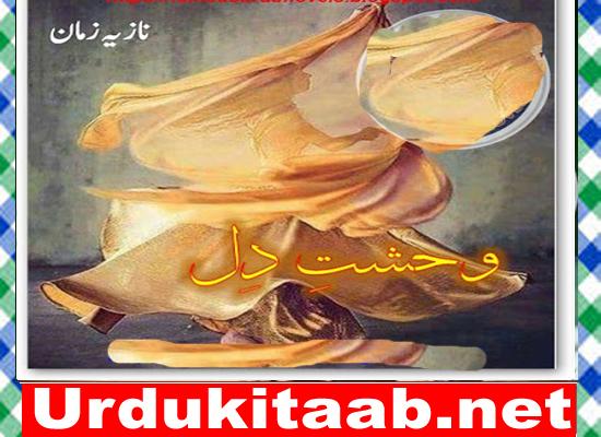 Wehshat E Dil Urdu Novel By Nazia Zaman Download