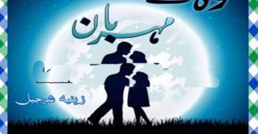 Wo Huey Meharban Urdu Novel By Zeenia Sharjeel Download