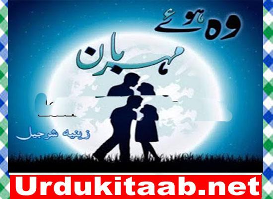 Wo Huey Meharban Urdu Novel By Zeenia Sharjeel Download
