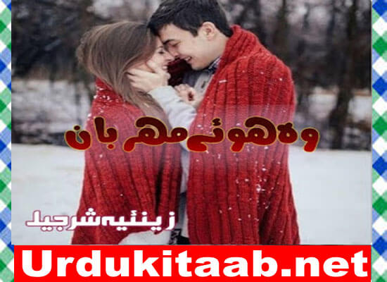Woh Huye Mehrban Urdu Novel By Zeenia Sharjeel Download