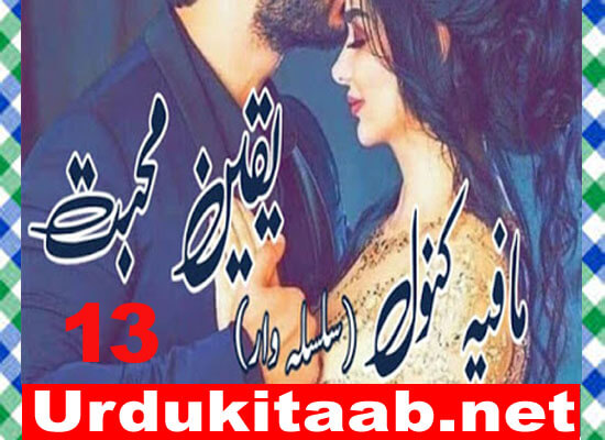 Yaqeen E Muhabbat Urdu Novel By Mafia Kanwal Episode 13 Download