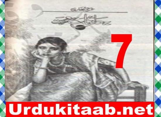 Yeh Hadsat E Mohabbat Urdu Novel Episode 7 By Subas Gul Download