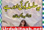 Yeh Silsila Koi Aur Hai Urdu Novel By Aasiya Raees Khan Download
