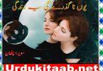 Youn Na Guzry Gi Zindagi Urdu Novel By Swera Pathan Download