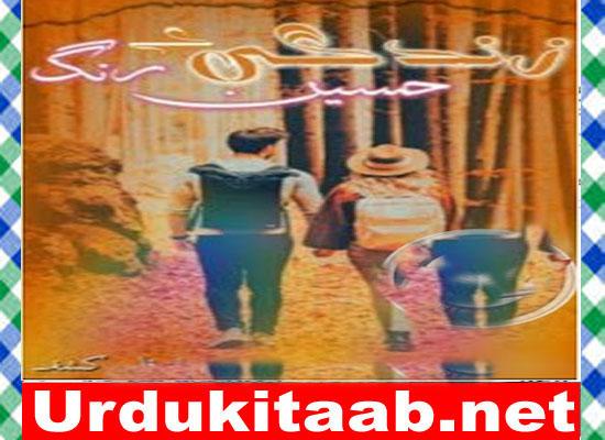 Zindagi Ke Haseen Rang Urdu Novel By Kashaf Download