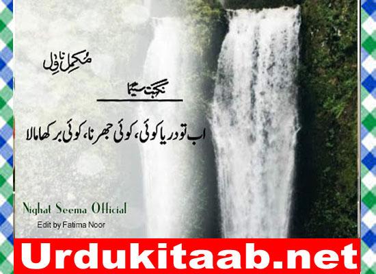 Ab To Darya Koi Koi Jharna Koi Bharkha Mala Urdu Novel By Nighat Seema