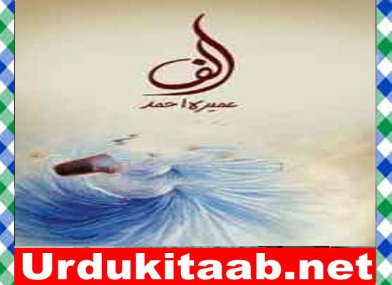Alif Urdu Novel By Umera Ahmad Download