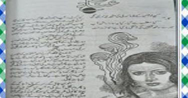 Anaad Urdu Novel By Sadaf Rehan Gilani Download