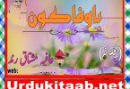 Bawafa Kun Urdu Novel By Afia Mushtaq Rind Download