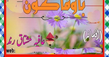Bawafa Kun Urdu Novel By Afia Mushtaq Rind Download