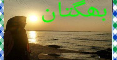 Bhugtan Urdu Novel By Riaz Aqib Kohlar Download