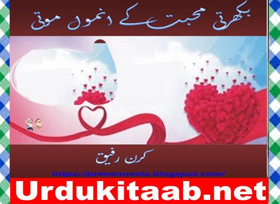 Bikharti Mohabbat Ke Anmol Moti Urdu Novel By Kiran Rafique