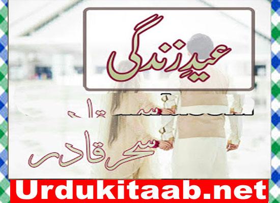 Eid E Zindagi (Season 2) Urdu Novel By Sehar Qadir