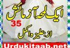 Ek Lamha Azmaish Urdu Novel By Aleeza Akmal Episode 35 Download