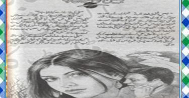 Hamen Iss Ka Yaqeen Hai Urdu Novel by Nazia Jamal Download