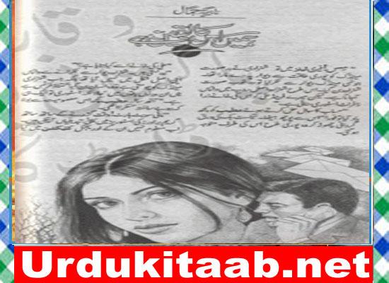 Hamen Iss Ka Yaqeen Hai Urdu Novel by Nazia Jamal Download