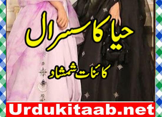 Haya Ka Susral Urdu Novel By Kainat Shamshad Download
