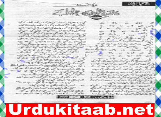 Hijar Asasa Reh Jata Hai By Qurratul Ain Sikandar