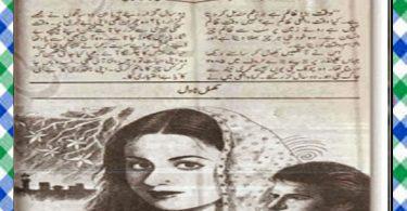 Hum Bhi Khawab Rakhtey Hain Urdu Novel By Madiha Tabassum