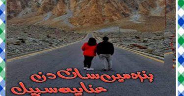 Hunza Main Saat Din Urdu Novel By Anabia Sohail Download