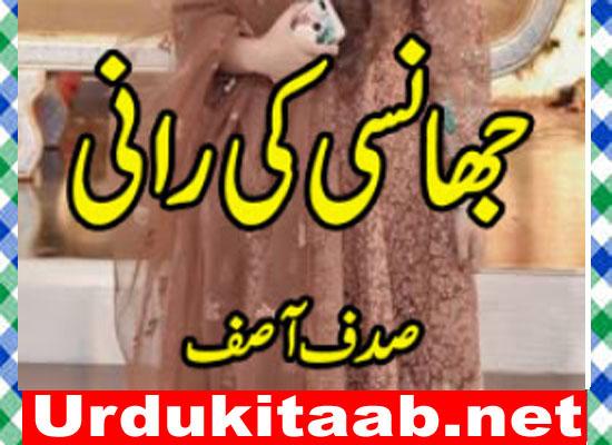 Jhansi Ki Rani Urdu Novel By Sadaf Asif Download