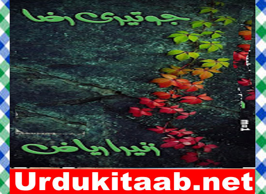 Jo Teri Raza Urdu Novel By Zunaira Riaz Episode 1 Download