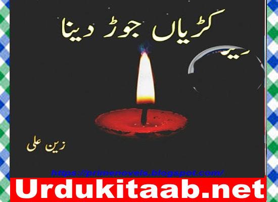 Kariyan Jor Dena Urdu Novel By Zain Ali