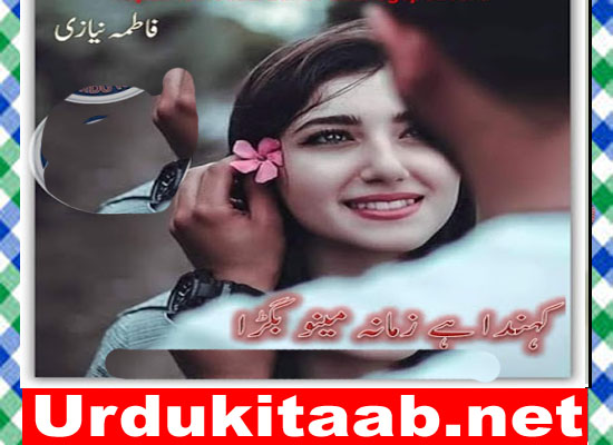 Kehnda Ae Zamana Menu Bigra Urdu Novel By Fatima Niazi