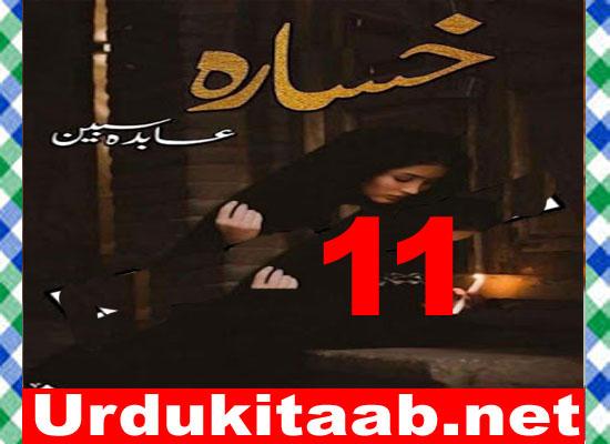 Khasara Urdu Novel By Abida Sabeen Episode 11 Download
