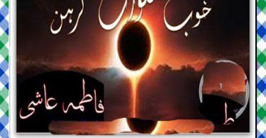 Khubsurat Grahan Urdu Novel By Fatima Aashi Download