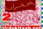 Khushiyan Urdu Novel By Mala Rajpoot Episode 2 Download