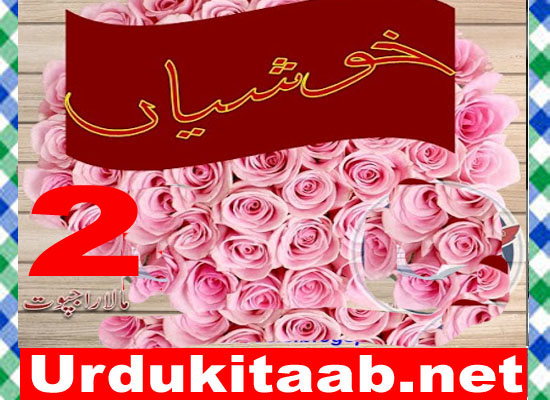 Khushiyan Urdu Novel By Mala Rajpoot Episode 2 Download