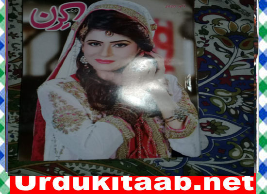 Kiran Digest December 2020 Read Online