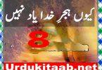 Kyun Hijr E Khuda Yaad Nahi Urdu Novel By Mahi Sandhu Episode 8 Download
