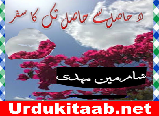 La Hasil Se Hasil Tak Ka Safar Urdu Novel
