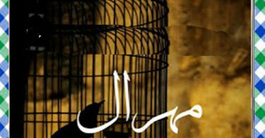 Mehraal Urdu Novel By Sania Mumtaz Download