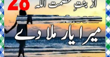 Mera Yaar Mila Dy Urdu Novel By Bint E Asmat Ullah Episode 28 Download