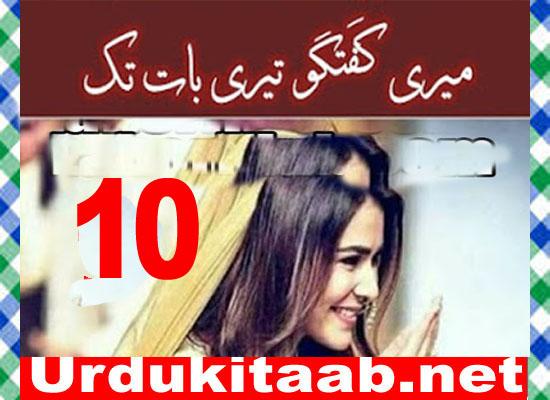 Meri Guftagu Teri Baat Tak Urdu Novel By Shazmin Mehdi 10 Download
