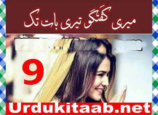 Meri Guftagu Teri Baat Tak Urdu Novel By Shazmin Mehdi Episode 9 Download