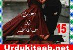 Mohabbat Urdu Novel By Haya Fatima Episode 15 Download