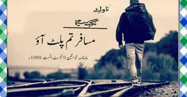 Musafir Tum Palat Aao Urdu Novel By Nighat Seema Download