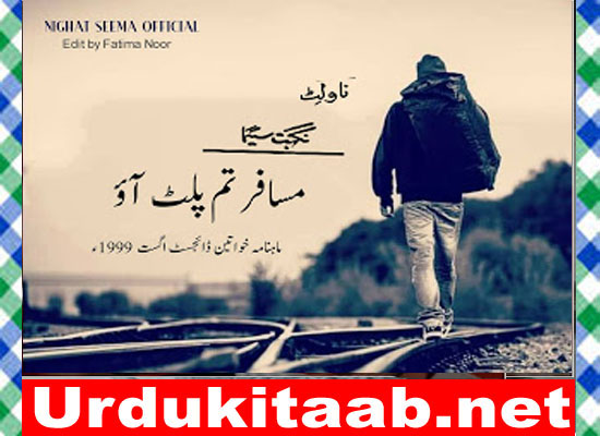 Musafir Tum Palat Aao Urdu Novel By Nighat Seema Download