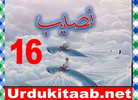 Naseeb Urdu Novel By Biya Talhat Part 16 Download