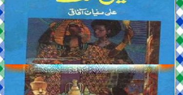 Neel Kinnare Urdu Novel by Ali Sufyan Afaqi Download
