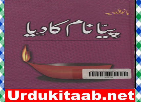 Piya Naam Ka Diya Urdu Novel By Bano Qudsia Download